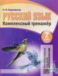 Русский язык. 2 кл.: Комплексный тренажер. Интерактивные задания