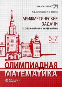 Олимпиадная математика. Арифметические задачи с реш. и указаниями: 5-7 кл.