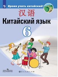 Китайский язык. 6 кл.: Второй иностранный язык: Учебник