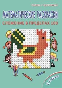 Математические раскраски. 2 кл.: Сложение в пределах 100