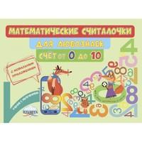 Математические считалочки для любознаек. Счет от 0 до 10