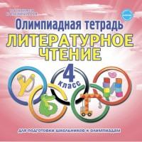 Литературное чтение. 4 кл.: Олимпиадная тетрадь ФГОС