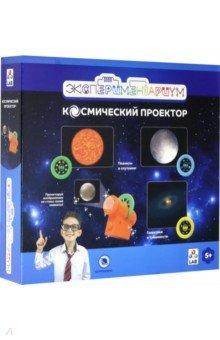 Набор для исследования Экспериментариум Космический проектор