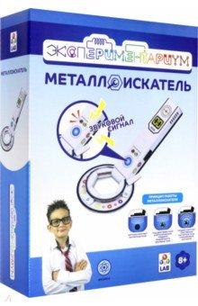 Набор для исследования Экспериментариум Металлоискатель