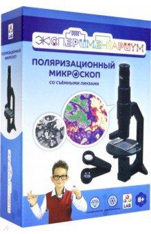Набор для исследования Экспериментариум Поляризационный микроскоп