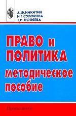 Право и политика: Метод. пособие: Книга для учителя