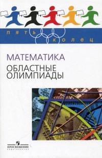 Математика. Областные олимпиады. 8-11 классы