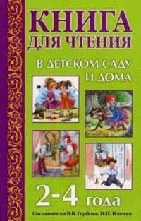 Книга для чтения в детском саду и дома: 2-4 года: Пособие для воспит.д/сада