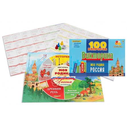 Игра Настольная Викторина 100 вопросов Моя родина Россия