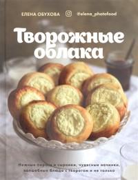 Творожные облака. Нежные пироги и сырники, чудесные начинки, волшебные блюд