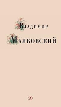 Избранные стихи и поэмы