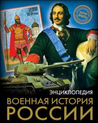 Военная история России: Энциклопедия