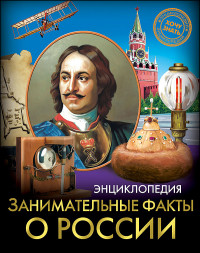 Занимательные факты о России: Энциклопедия