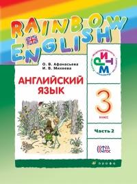 Английский язык. 3 кл.: Учебник: В 2-х частях: Ч. 2