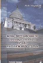 Конституционное (государственное) право зарубежных стран: Учеб. пособие