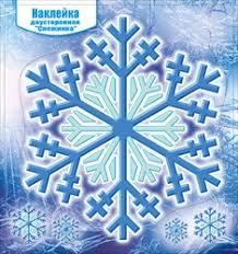 Наклейка НГ 080.871 Снежинка двусторонняя глит