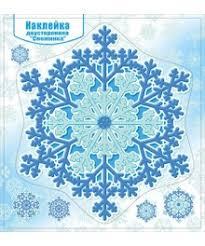 Наклейка НГ 080.870 Снежинка двусторонняя глит