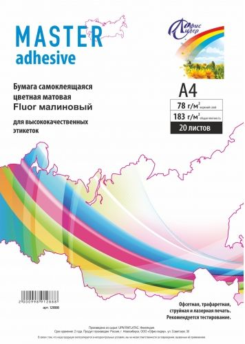 Бумага А4 самокл 20л Master adhesive малиновая матовая пакет