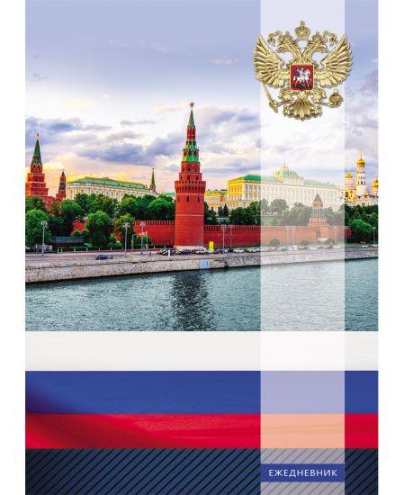 Ежедневник А5 2020г Кремль и флаг
