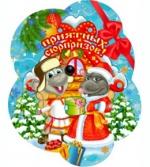 НГ Магнит Мышки с подарками 75*90мм дерево пакет ПВХ