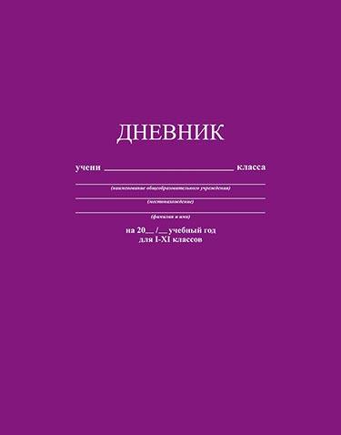 Дневник мл кл Фиолетовый