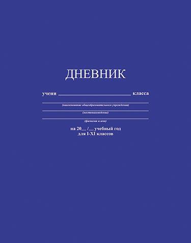 Дневник мл кл Синий