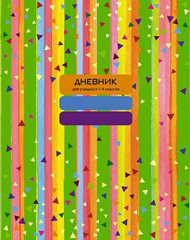 Дневник мл кл Разноцветные полосы