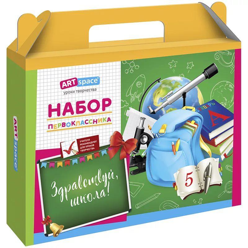 Коробка картонная Набор первоклассника Здравствуй, школа! новый дизайн
