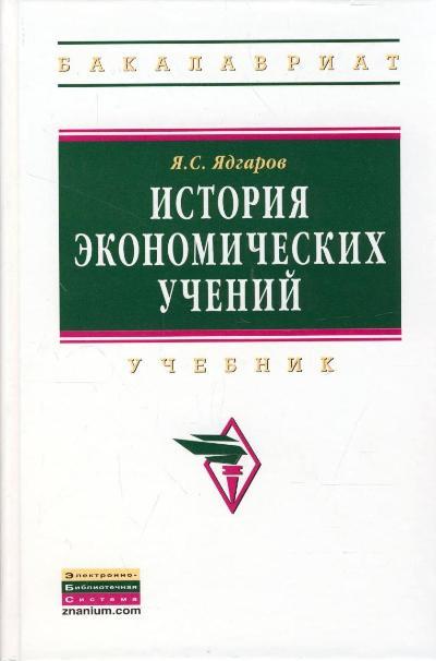 История экономических учений: Учебник