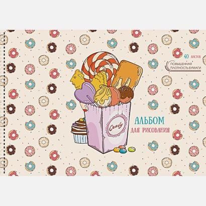Альбом д/рис 40л спир Сладкое настроение