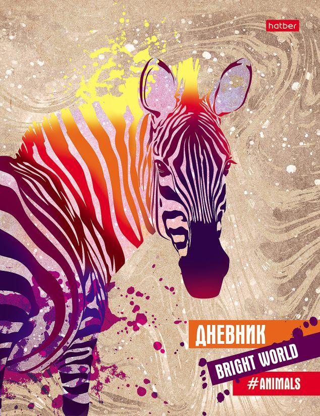 Дневник ст кл Zebra