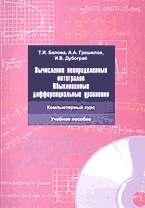 Вычисление неопределённых интегралов. Обыкновен. диф. уравнения: Учеб. посо