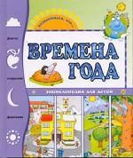 Времена года: Энциклопедия для детей