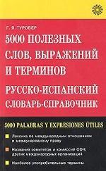 5000 полезных слов, выражений и терминов. Русско-испанский словарь-справочн