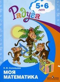 Моя математика. 5-6 лет: Развивающая книга для детей