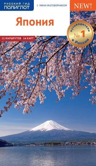 Япония: Путеводитель с мини-разговорником: 11 маршрутов, 16 карт