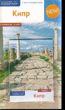 Кипр: Путеводитель с мини-разговорником: 20 маршрутов 17 карт NEW!