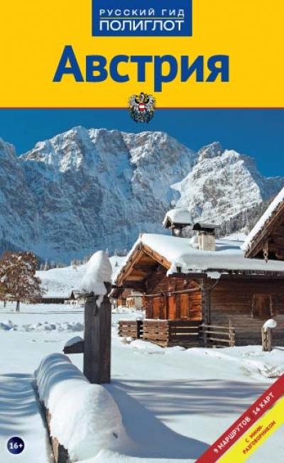Австрия: Путеводитель с мини-разговорником: 9 маршрутов, 14 карт