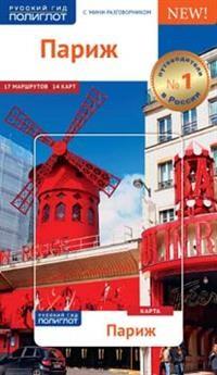 Париж: Путеводитель с мини-разговорником: 17 маршрутов, 14 карт