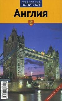 Англия: Путеводитель: 8 маршрутов, 11 карт: С мини-разговорником