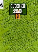 Русский язык. 9 кл.: Учебник /+629140/