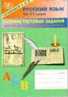 Русский язык. 10-11 кл.: Сб. тестовых заданий для тематич. и итог. контрол