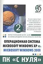 Операционная система Microsoft Windows XP vs.Microsoft Windows 2000(ПК с ну