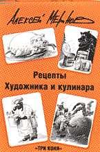 Питайтесь и улыбайтесь: С иллюстрациями Алексея Меринова (* Рецепты ...)