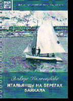 Итальянцы на берегах Байкала 33% не действует