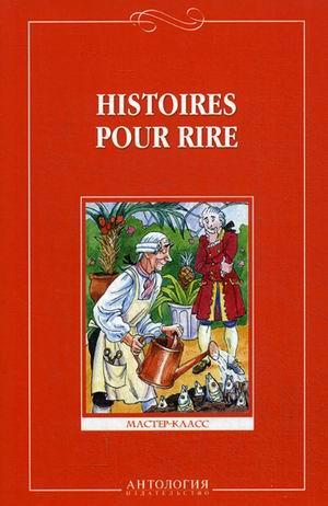 Histoires Pour Rire = Веселые рассказы: Книга для чтения на франц. языке