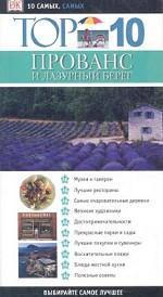 Путеводитель ТОР 10 Прованс и Лазурный берег (10 самых, самых)(Выбирайте са