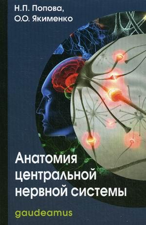 Анатомия центральной нервной системы: Учеб. пособие