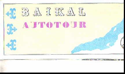 Карта-буклет: Иркутск столичный