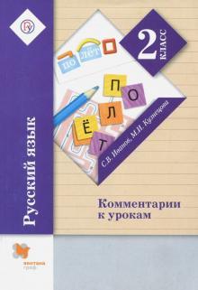 Русский язык. 2 кл.: Комментарии к урокам /+846775/
